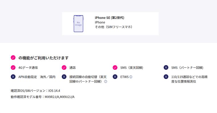 楽天モバイルではiPhoneは機能制限あり