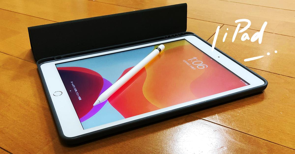 iPad(第七世代)