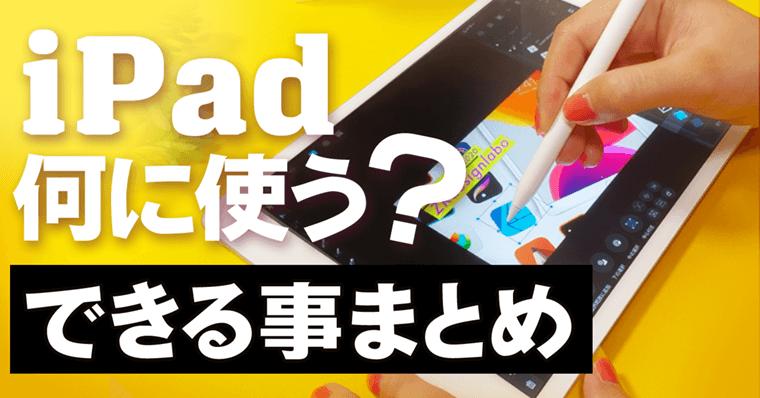 iPadは何に使う?できることについてまとめ