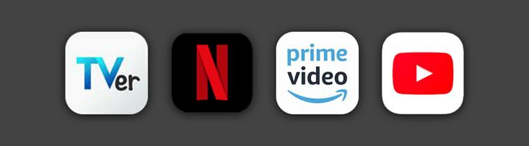 iPadで活用するアプリ『Tver・Youtube・アマゾンプライム・Netflix』