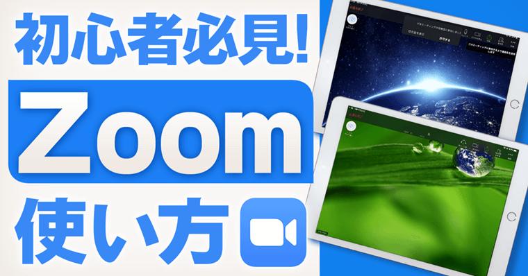 iPad/スマホでのZoomアプリの使い方