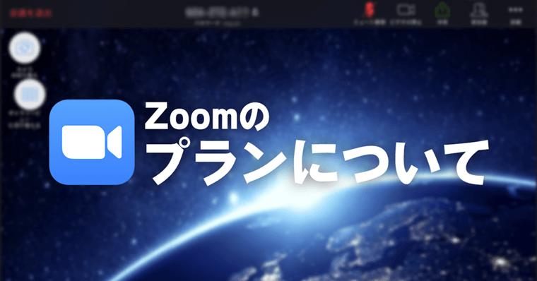 Zoomのプランについて