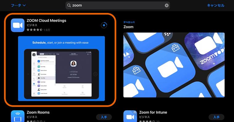 インストール方法について / ZOOM cloud Meetingsのアプリ