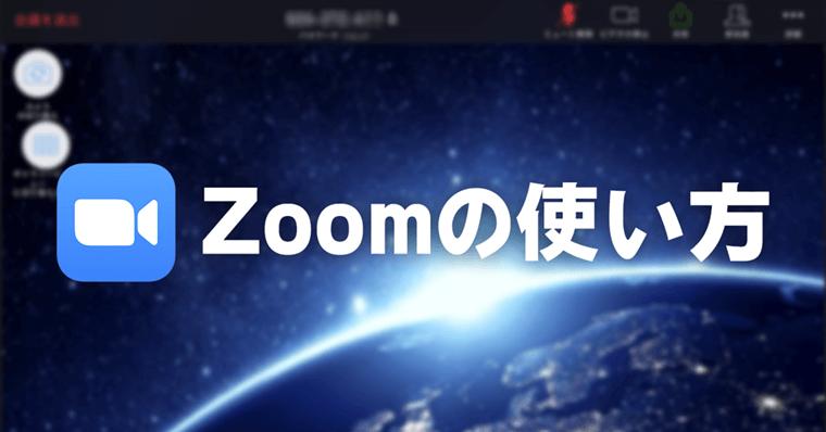 Zoomアプリの使い方