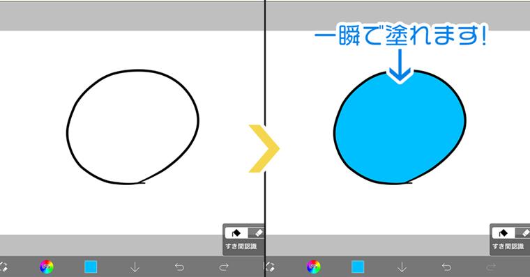 塗りつぶしツール説明2