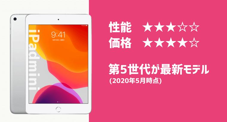 iPadmini 詳細比較表 性能 価格