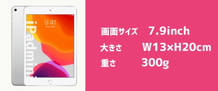 iPadmini画面サイズ・大きさ・重さ比較