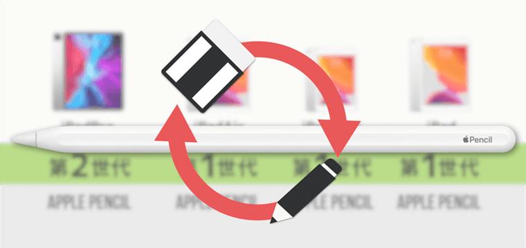 ApplePencil タッチ機能