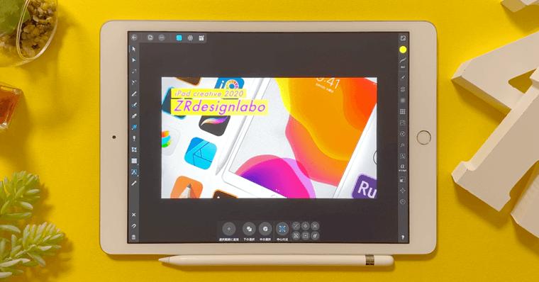 iPad活用術イラスト・ポスター・グラフィックデザイン・SNSの素材づくり