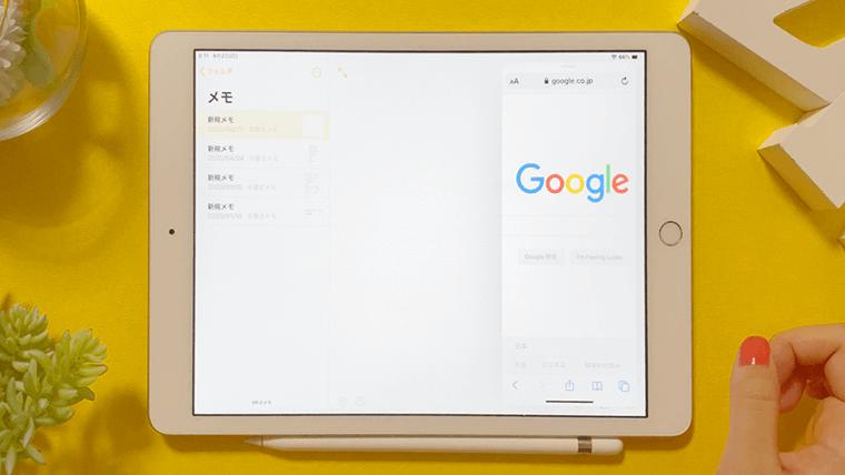 iPad便利な使い方 スライドオーバー全画面表示