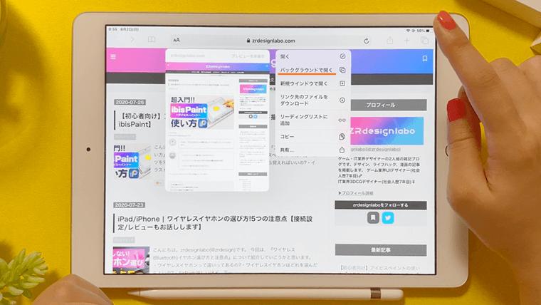 iPad便利な使い方 Safariでの長押しのテク