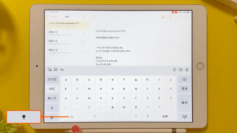 iPad便利な使い方 メモ・キーボードの小技 Capslock(大文字入力の固定)