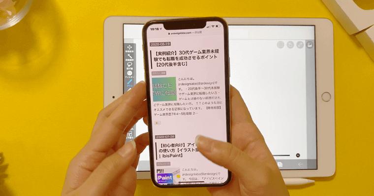 NOMASOフィルムの操作感と描き心地 iPhoneX/11Pro