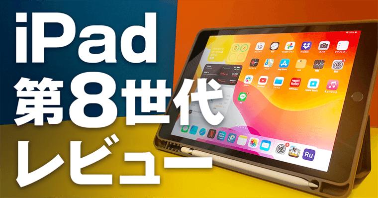 コスパ最強!iPad第8世代とApplePencilの感想・レビュー・開封|イラスト・ゲームに向いています