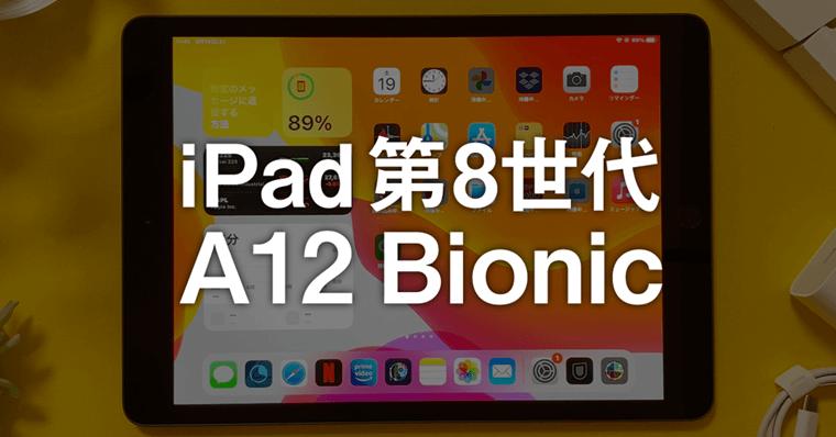 iPad第8世代 A12 Bionicチップ