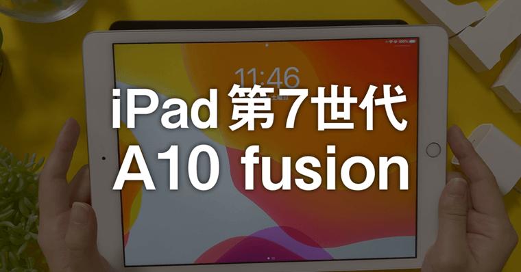 iPad第7世代 A10 fusionチップ