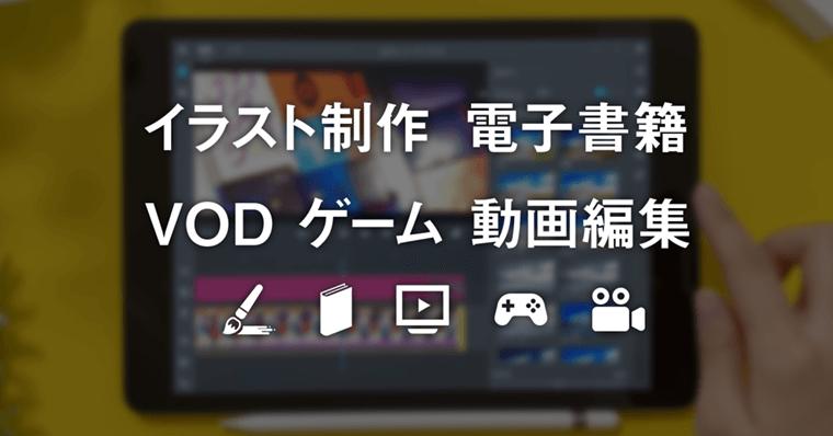 イラスト制作・電子書籍・VOD・ゲーム・動画編集