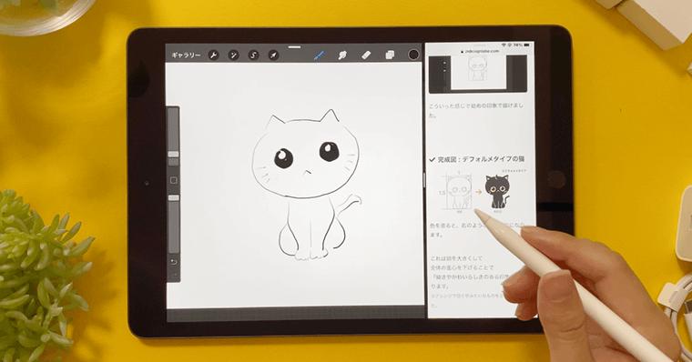 iPad第8世代 マルチタスク