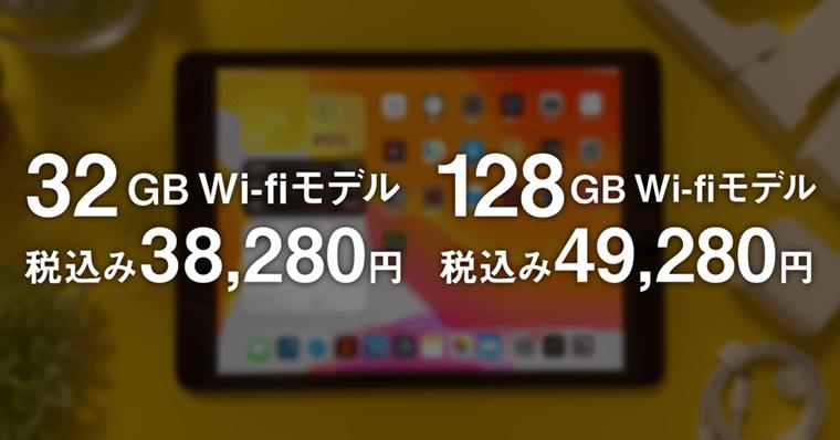 iPad第8世代 デメリット