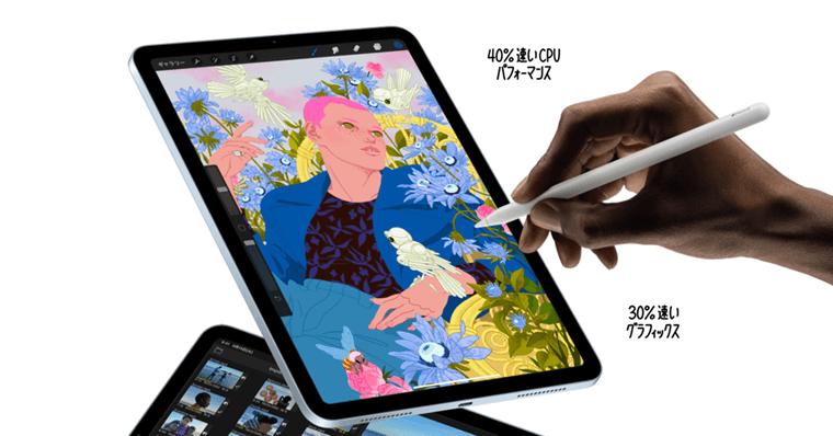 iPadAir4やProに向いている方