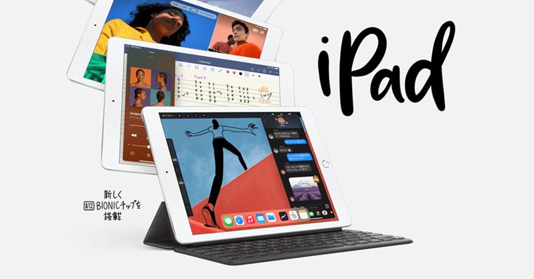 iPad第8世代がオススメの方