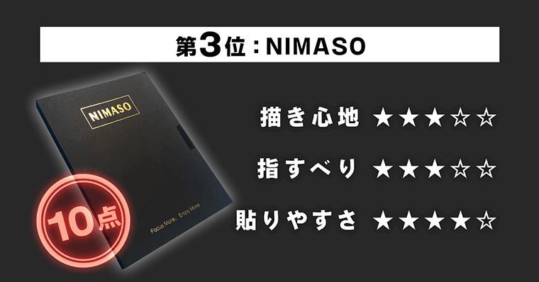 第3位 【NIMASO】ペーパーライク フィルム