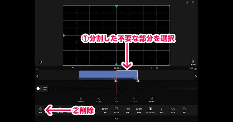 VLLO 動画の削除方法