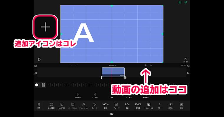 VLLO 動画の追加方法