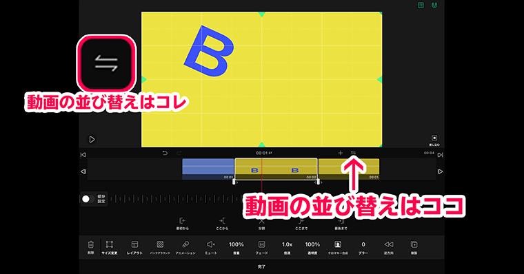 VLLO 動画並び替え方法
