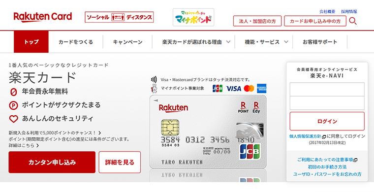 楽天経済圏 楽天カードの発行【ポイント倍率+2倍】
