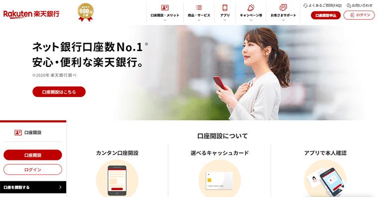 楽天経済圏 楽天銀行の開設【ポイント倍率+1倍】