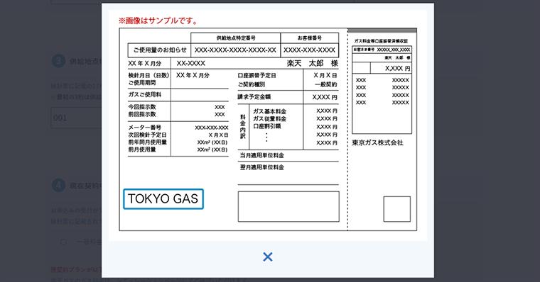 ガスの検針票