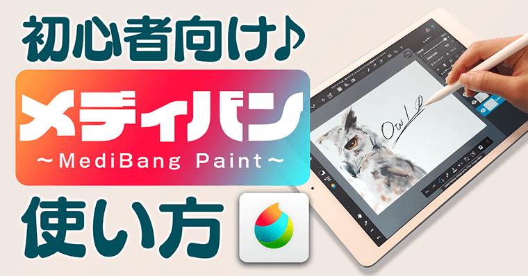 【初心者必見!】デザイナーが教える | メディバンペイントの使い方【MediBang Paint/iPadお絵描き・イラストアプリ】