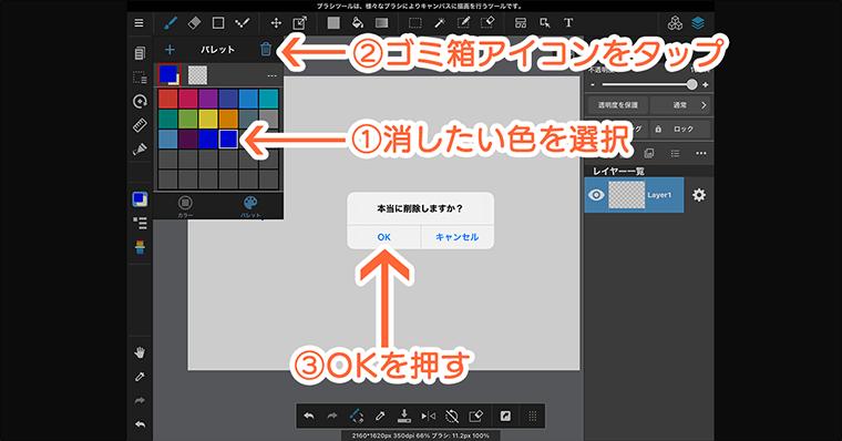 メディバンペイント(MediBangPaint)使い方 登録した色の削除方法