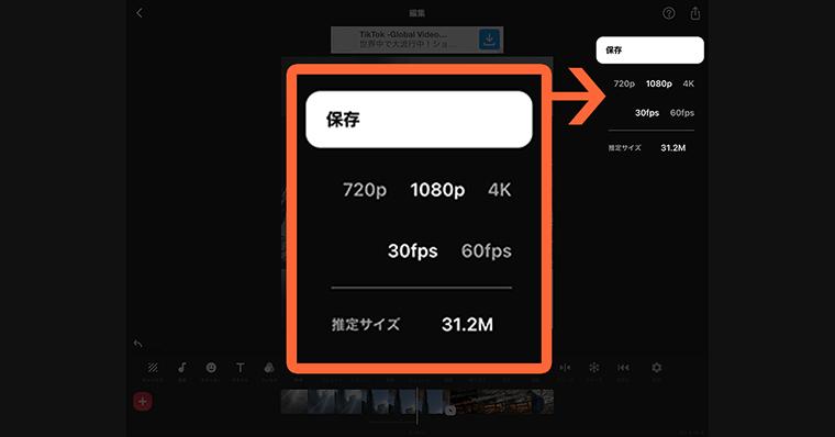 オススメ動画編集アプリ 01 | InShot 高画質の書き出しが可能