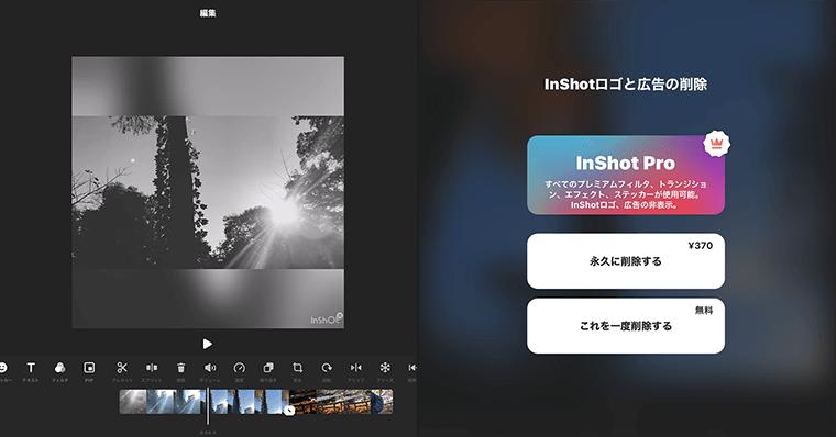 オススメ動画編集アプリ 01 | InShot 企業ロゴウォーターマークがつく