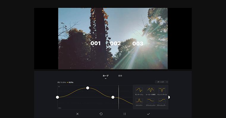 オススメ動画編集アプリ 02|VN 良い点1 動画の速度調整