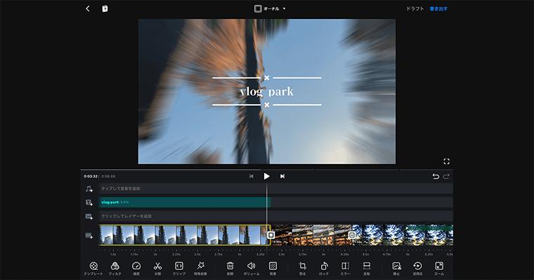 オススメ動画編集アプリ 02|VN 良い点2 トランジションがかっこいい