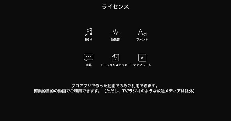 オススメ動画編集アプリ 03VLLO 最大のメリット