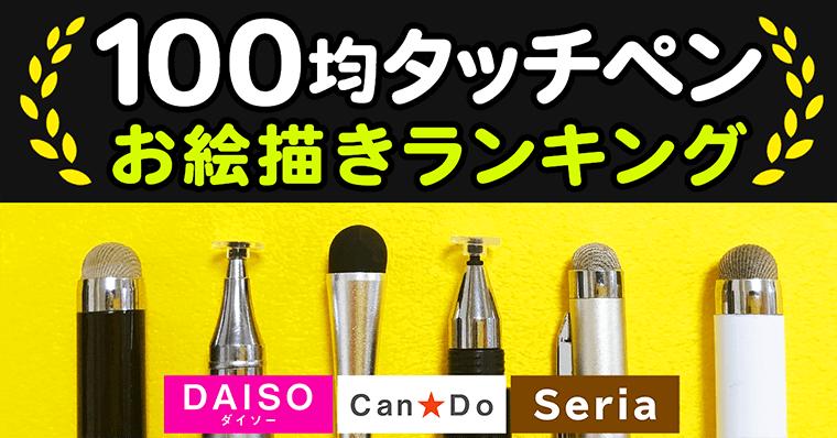 100均のスタイラスペン(タッチペン)のランキング【ダイソー/セリア/キャンドゥ】