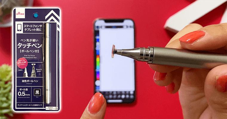 100均タッチペンランキング  第2位:ダイソーのペン先が細いタッチペン