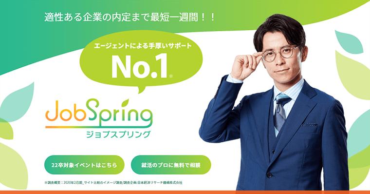 【新卒向け】Jobspring