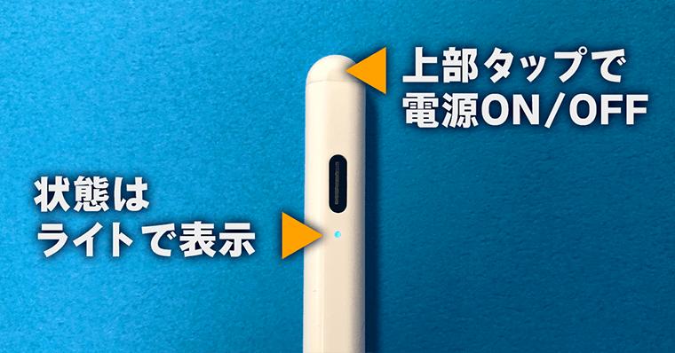 ApplePencilの代用のKINGONEスタイラスペンでライトで状態表示