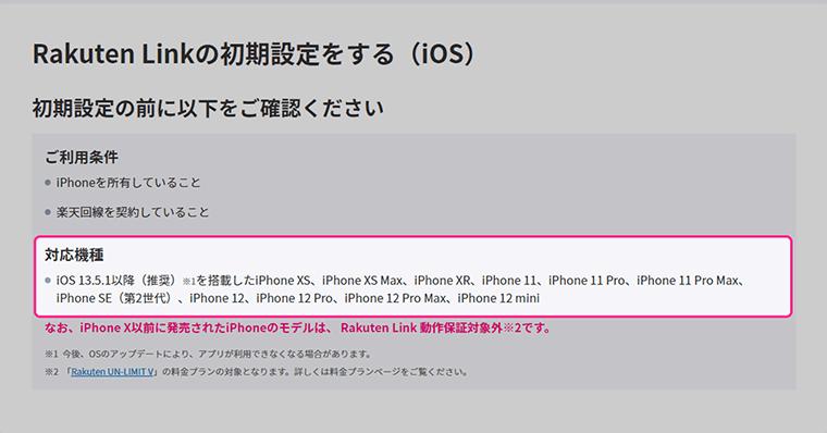 Rakuten LinkはiOSの推奨バージョンがある