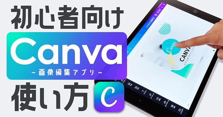 【初心者向け】Canvaの使い方【デザイン作り方も記載 | iPhone/iPad】