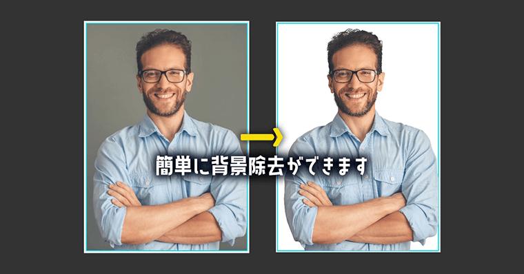 Canvaプロ特徴1 背景の除去機能