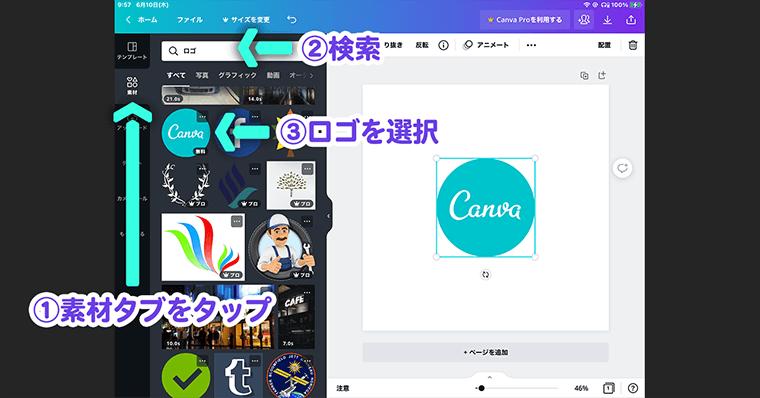 Canva-実践 ロゴ追加