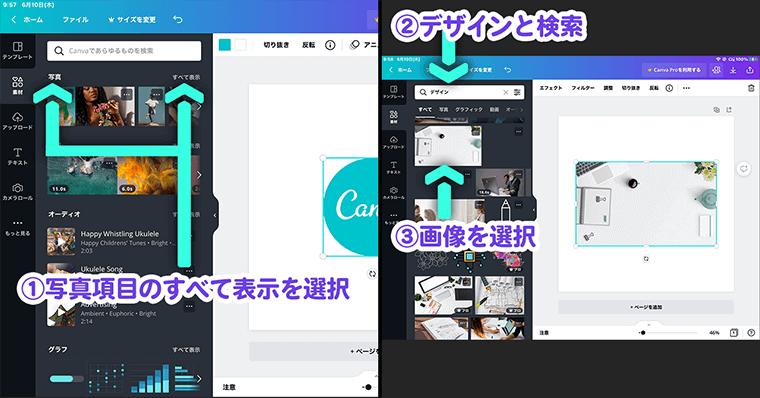 Canva-実践 写真の追加