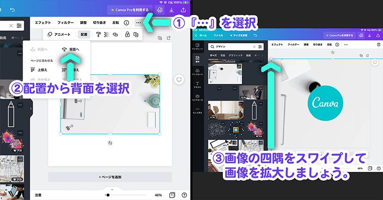 Canva-実践 画像を配置で背面へ移動