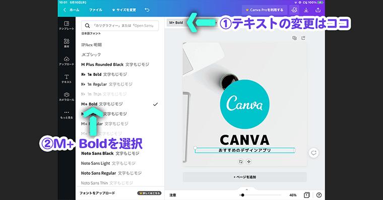 Canva-実践 フォントの変更方法